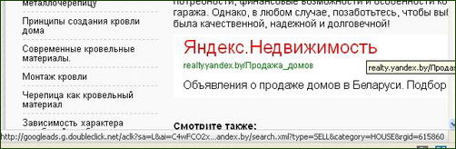 Реклама Яндекса в Google Adwords